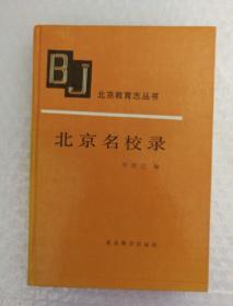 北京教育志丛书:北京名校录(邓清兰签赠李培仁)