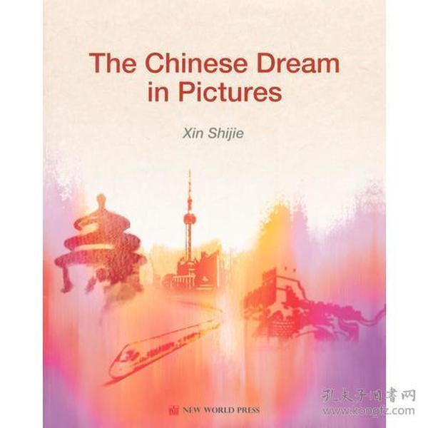 图说中国梦(英文版)