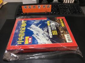 中国国家地理 2005年增刊 选美特辑