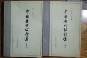 中国历代诗歌选【上篇(一、二)】   A4