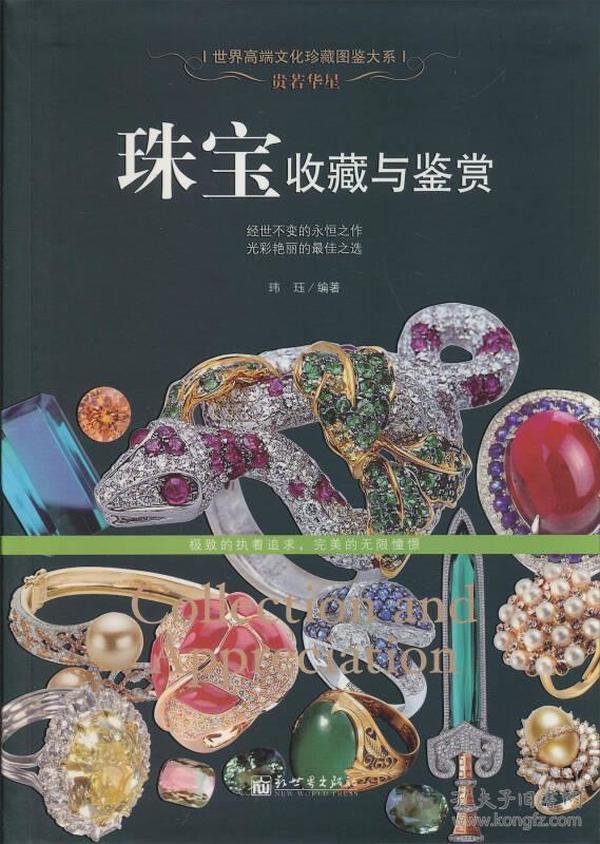 贵若华星:珠宝收藏与鉴赏/世界高端文化珍藏图鉴大系