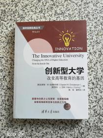 创新型大学——改变高等教育的基因