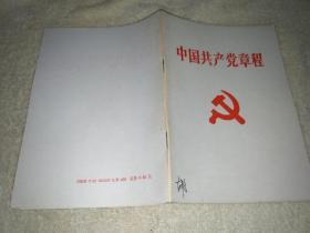 中国共产党章程(1992年10月通过)