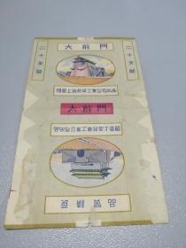 老烟标:国营上海菸草工业公司【大前门】 烟标(拆包)