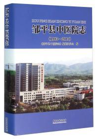 邹平县中医院志-1983-2013