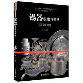 世界高端文化珍藏图鉴大系·精美雅致:锡器收藏与鉴赏