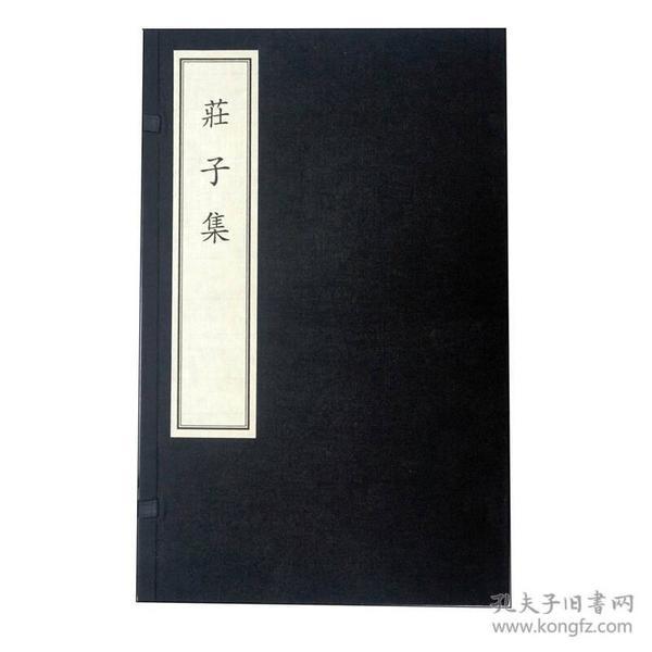 庄子集(共3册)(精)