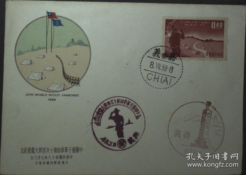 童子军专题:台湾邮政用品、信封、首日封,中国童子军参加第十次世界大露营纪念首日封