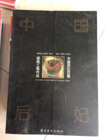 中国后妃百图 邹莉工笔作品