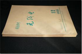 《科技参考·无线电》,1972年第1-6期,全套共6期,半年合订本。