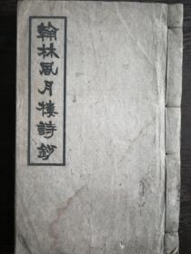 翰林风月楼诗钞线装全一厚册(万宗乾著)