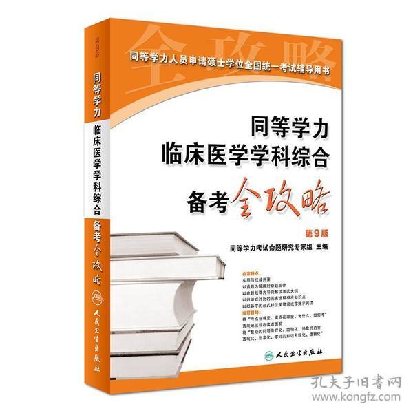 同等学力临床医学学科综合备考全攻略 第9版