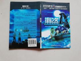 时空战士终极冒险系列3:海盗