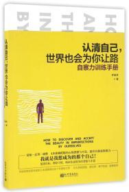 认清自己,世界也会为你让路:自察力训练手册