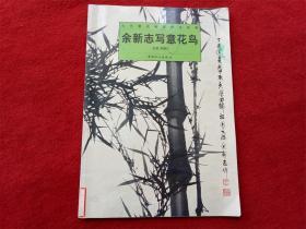 《技法.余新志写意花鸟》中国工人出版社2005年1月1版1印8开