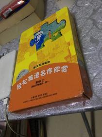 轻松英语名作欣赏(第1级上)(英汉双语读物)(外研社点读书)