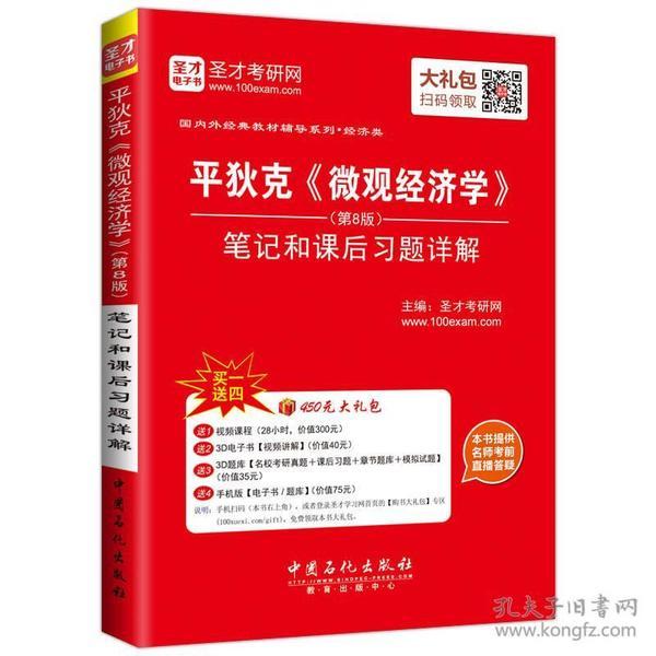 平狄克《微观经济学》(第8八版)笔记和课后习题详解 本书编委会 中国石化出版社 9787511432056
