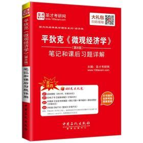 平狄克微观经济学笔记和课后习题详解(第8版)
