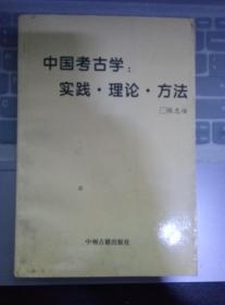 张忠培先生签赠本   中国考古学 实践 理论 方法
