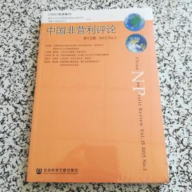 中国非营利评论(第十五卷 2015No.1)