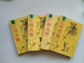《江海英雄》(全4册)古龙长篇武侠名著 1988年一版一印 品佳(该书又名:浣花洗剑录)