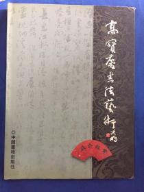高宝庆书法艺术 【作者亲笔签名,作者名片一张】