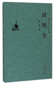 因明学 现代贵州学术精品丛书