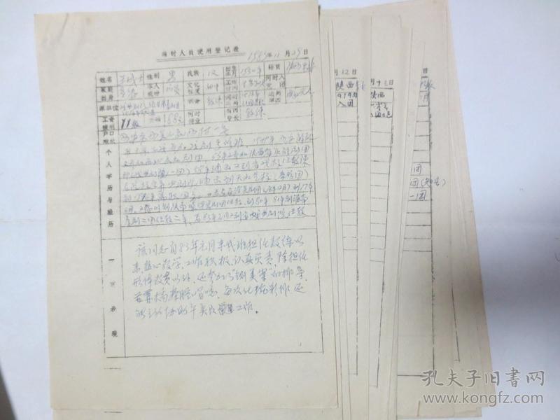 秦腔老演员王成士等 资料 12 份