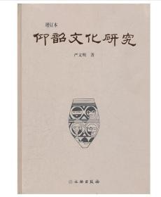 《仰韶文化研究》(文物出版社)