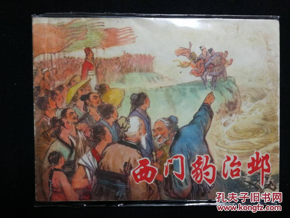 【图】●文革版:《西门豹治邺》杨青华绘【19初中关于的作文感恩图片
