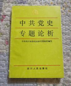中共党史专题论析