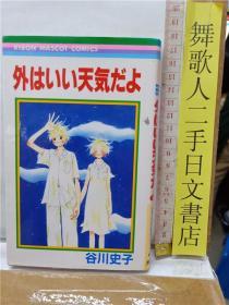 外はいい天气だよ   谷川史子    32开集英社漫画书   日文原版