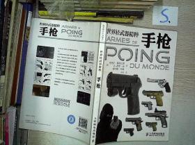 世界轻武器精粹:手枪.*