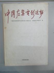 中国左翼电影运动