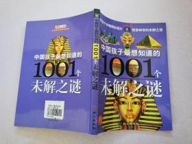 中国孩子最想知道的1001个未解之谜【实物拍图】