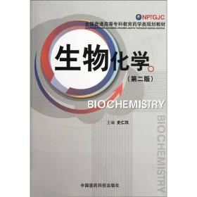 全国普通高等专科教育药学类规划教材:生物化学(第2版)