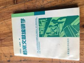 上海市文史研究馆馆员武重年藏书2510:《档案文献编研学》
