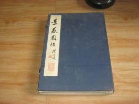 景苏园帖(线装 8开 全一函六册 书品见图)带套盒