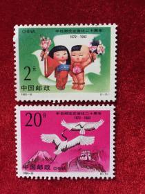 中日邦交正常化二十周年 套票 1992-10
