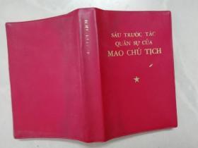 毛主席的六篇军事著作 ( 越南文版缺林题词 )