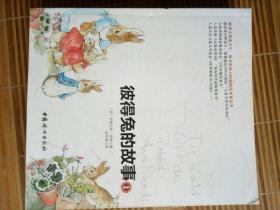 彼得兔的故事(1.2.3全三册合售)【彩色绘本全集】