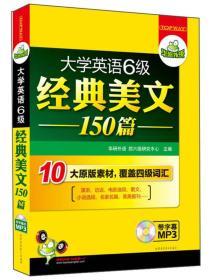 华研外语·大学英语六级经典美文150篇:10大原版素材,覆盖6级词汇