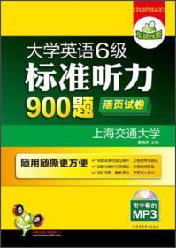 华研外语·大学英语6级标准听力900题活页试卷