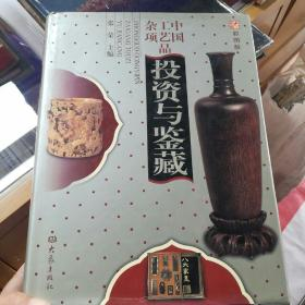 中国工艺品杂项投资与鉴藏