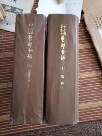 古今图书集成医部全录 第五册 脏腑身形 下册
