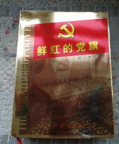 鲜红的党旗.第二卷.下(大厚册)