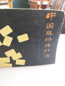 《中国麻将牌打法》一册