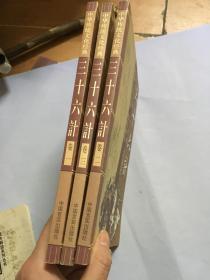 中华传统文化经典:三十六计 1-3