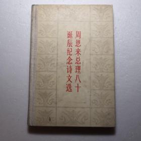 周恩来总理八十诞辰纪念诗文选(精装本)