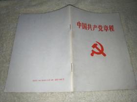 中国共产党章程(1992年10月大会修改通过)